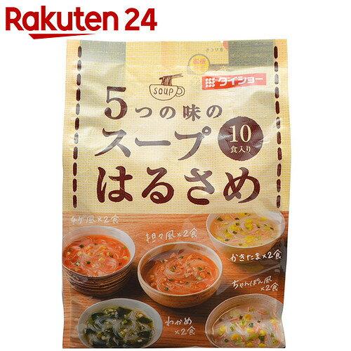 ダイショー 5つの味のスープはるさめ 10食入【SPDL_5】