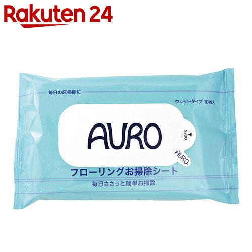 AURO フローリングお掃除シート 10枚×2組