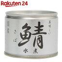 美味しい鯖 水煮 190g【楽天24】【あす楽対応】[さば缶詰 サバ]【食品セール】