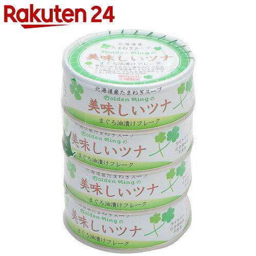 美味しいツナ 油漬け 70g×4缶パック【イチオシ】