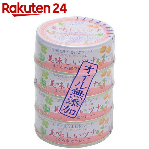 美味しいツナ 水煮 70g×4缶パック【HOF13】【イチオシ】【rank_review】