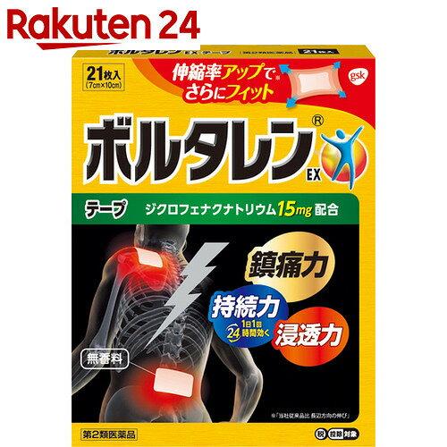 【第2類医薬品】ボルタレンEXテープ 21枚(セルフメディケーション税制対象)