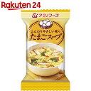 アマノフーズ ふんわりやさしい味のたまごスープ 7g×10個【楽天24】[アマノフーズ フリーズドライ(スープ)]