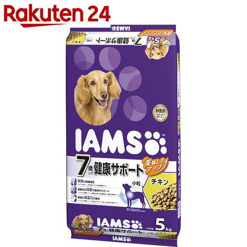 アイムス 7歳以上用 健康サポート チキン 小粒 5kg【イチオシ】