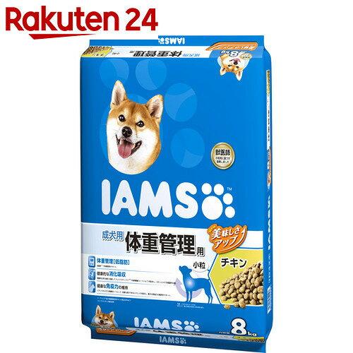 アイムス 成犬用 体重管理用 チキン 小粒 8kg【pet3】