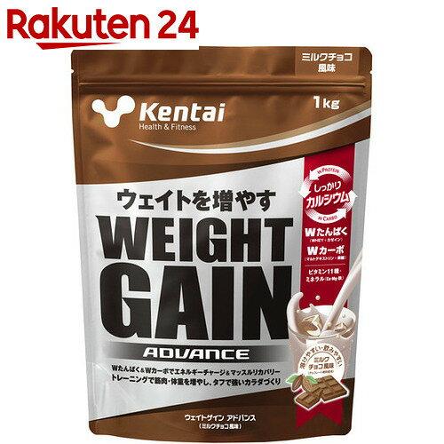 Kentai(ケンタイ) ウェイトゲインアドバンス ミルクチョコ風味 1kg【イチオシ】
