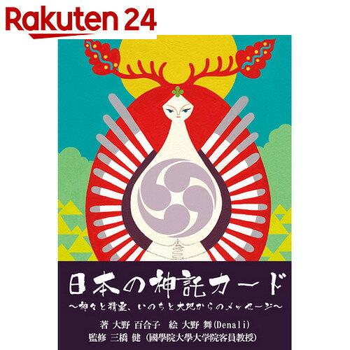日本の神託カード【楽天24】【あす楽対応】[占いカード]