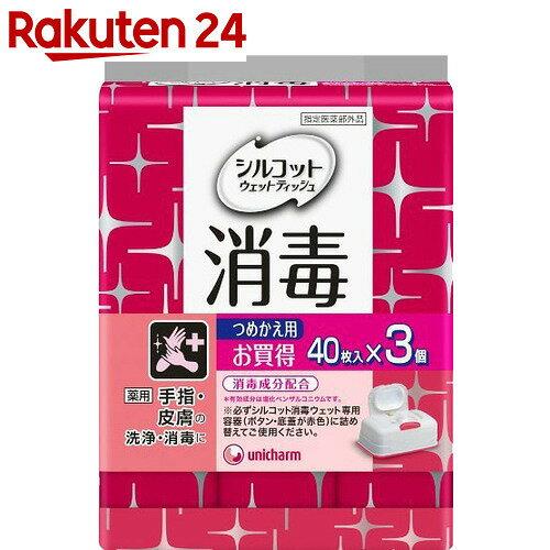 シルコット ウェットティッシュ 消毒 つめかえ用 40枚入×3個(120枚入)【unsilc】【unmoon】