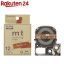 キングジム テプラ マスキングテープ mtラベル SPJ12KC(チョコレート/白文字/12mm幅)【楽天24】[テプラ 12mm幅テプラテープ] ランキングお取り寄せ