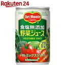 デルモンテ 食塩無添加 野菜ジュースKT 160g×20缶【楽天24】【ケース販売】[デルモンテ 野菜ジュース]