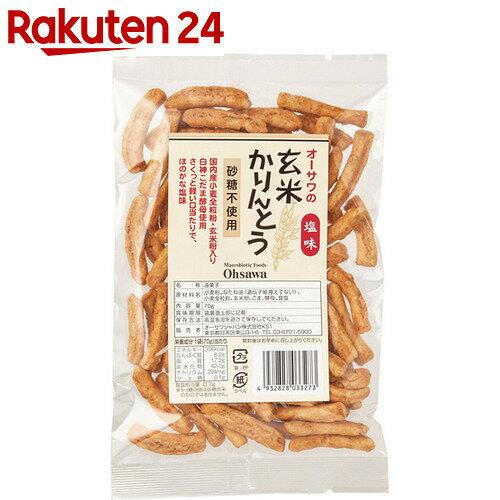 オーサワの玄米かりんとう(塩味) 70g【stamp_cp】【stamp_006】