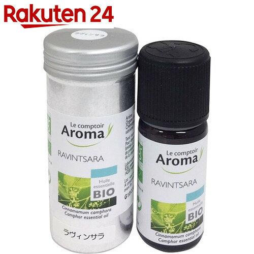 ル・コントワールアロマ精油 ラベンサラ(ラヴィンツァラ) 10ml