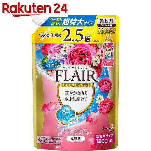 フレア フレグランス 柔軟剤 フローラルスウィートの香り 超特大サイズ つめかえ用 1200ml【ko74td】【kaotkof1】【イチオシ】