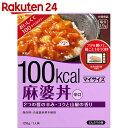 マイサイズ 100kcal 麻婆丼 120g【楽天24】[マイサイズ 低カロリー食品(主食)]