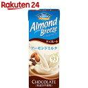 アーモンドブリーズ チョコレート ダイヤモンド アーモンド almondmilk