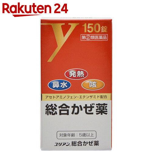 【第(2)類医薬品】ユリアン総合かぜ薬 150錠
