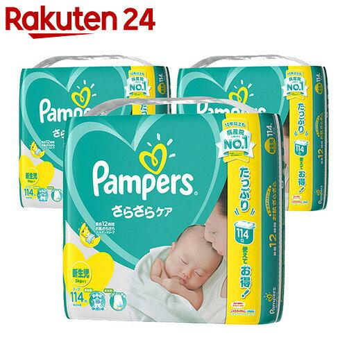 パンパース さらさらケア テープ 新生児 114枚×3パック (342枚入り)【olm11om】【pgstp】