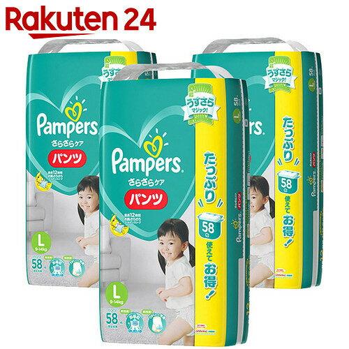 パンパース オムツ さらさらパンツ Lサイズ 58枚×3パック (174枚入り)【楽天24】【uj1】【pgstp】【mam_p5】