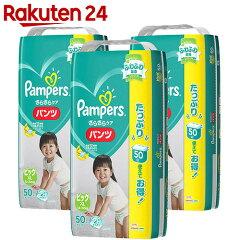 【ケース販売】パンパースオムツさらさらパンツビッグサイズ50枚×3パック(150枚入り)