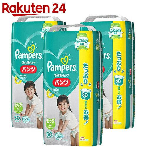 パンパースオムツ さらさらパンツ ビッグサイズ 50枚×3パック (150枚入り)【uj1】【pgstp】【mam_p5】