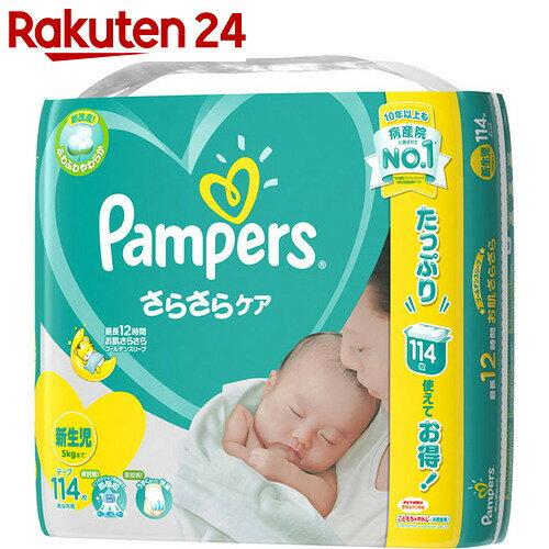 パンパース オムツ さらさらケア テープ 新生児 114枚【uj1】【イチオシ】【pgstp】【mam_p5】