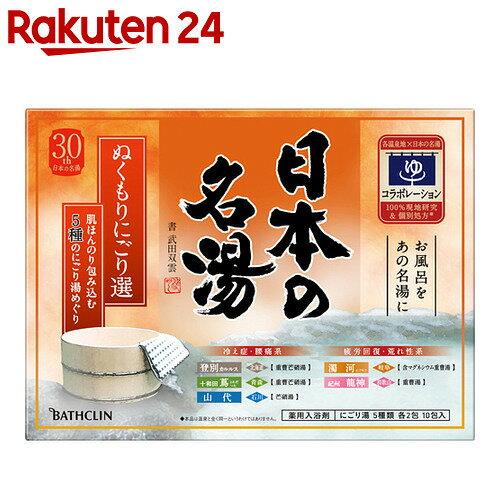 日本の名湯 ぬくもりにごり選 30g×10包(入浴剤)