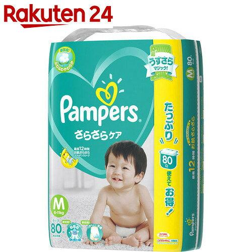 パンパース オムツ さらさらケア テープ Mサイズ 80枚【uj1】【イチオシ】【pgstp】【mam_p5】