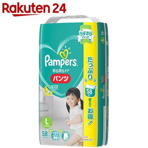 パンパース オムツ さらさらケア パンツ Lサイズ 58枚【uj1】【pgstp】【mam_p5】