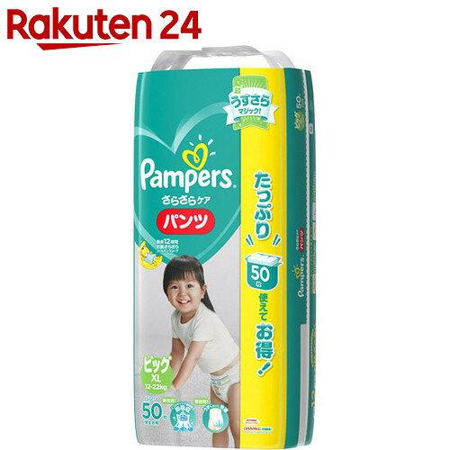パンパース さらさらケア パンツ ビッグサイズ 50枚【uj1】【イチオシ】【pgstp】【SPDL_1】
