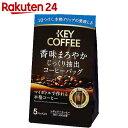 キーコーヒー 香味まろやか じっくり抽出 コーヒーバッグ 8g×5袋【楽天24】【あす楽対応】[キーコーヒー(KEY COFFEE) コーヒー(レギュラー)]