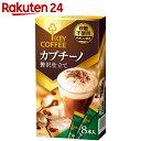 キーコーヒー カプチーノ 贅沢仕立て 8本入【楽天24】[キーコーヒー(KEY COFFEE) スティックコーヒー]