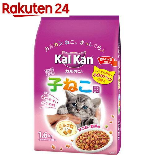 カルカン ドライ 12ヶ月までの子ねこ用 かつおと野菜味 ミルク粒入り 1.6kg【pet5】