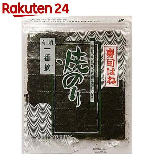 有明一番摘 寿司はね 焼きのり 全型10枚入【イチオシ】
