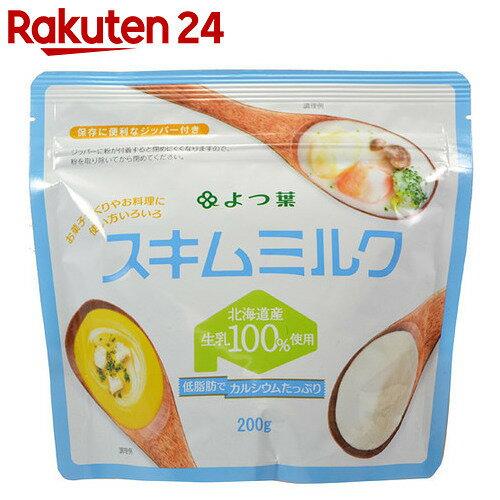 よつ葉 スキムミルク 200g【イチオシ】