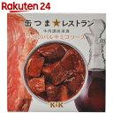 K&K 缶つまレストラン 牛肉のバルサミコソース 150g【楽天24】[缶つま バルサミコ酢]