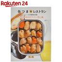 K&K 缶つまレストラン ムール貝の白ワイン煮し風 95g【楽天24】