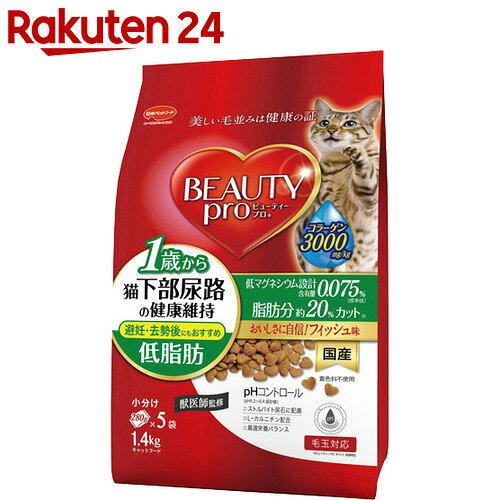 ビューティープロ 猫下部尿路の健康維持 低脂肪 1歳から フィッシュ味 1.4kg(280g×5袋)