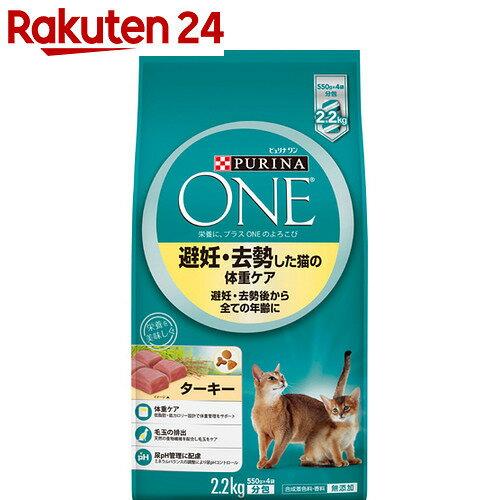 ピュリナワン 避妊・去勢した猫の体重ケア 子ねこから全ての年齢に ターキー 2.2kg【pet5】