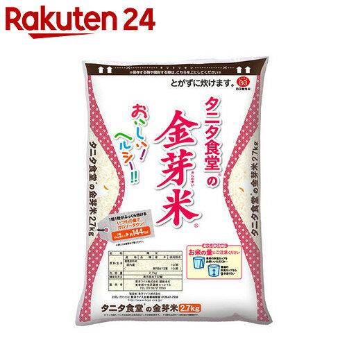 平成29年度産 タニタ食堂の金芽米 無洗米 2.7kg