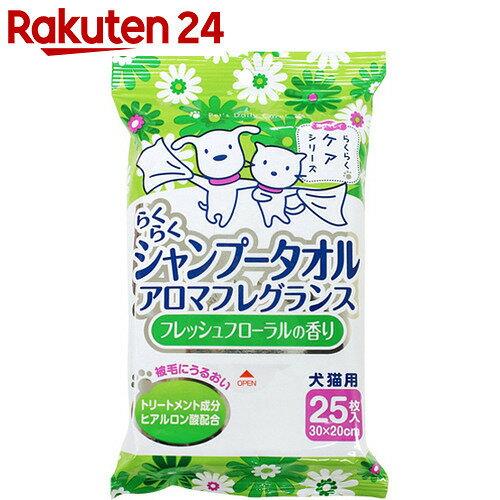 らくらくシャンプータオル フレッシュフローラルの香り 犬猫用 25枚入【楽天24】