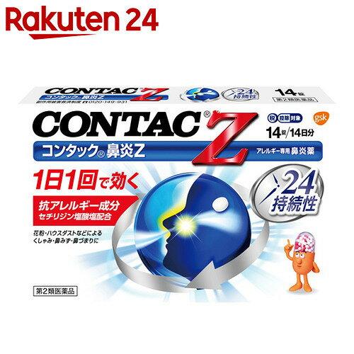 【第2類医薬品】コンタック鼻炎Z 14錠(セルフメディケーション税制対象)