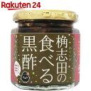 桷志田 食べる黒酢ちょい辛 180g
