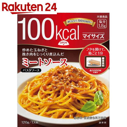 マイサイズ 100kcal ミートソース 120g【楽天24】【あす楽対応】[マイサイズ カロリーコントロール食]