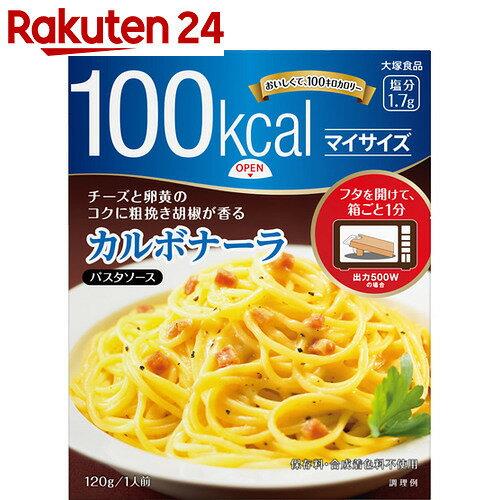 マイサイズ 100kcal カルボナーラ 120g【楽天24】[マイサイズ カロリーコントロール食]