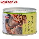 K&K 缶つま 生姜入りのさんま 150g【楽天24】[缶つま さんま缶(さんまの缶詰)]