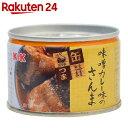 K&K 缶つま 味噌カレー味のさんま 150g【楽天24】[缶つま さんま缶(さんまの缶詰)]