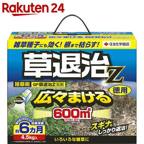 GF草退治Z 粒剤 4.5kg