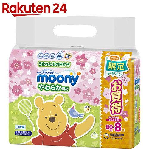 ムーニー おしりふき やわらか素材 つめかえ用 80枚×8個【unoshi】【unmoon】【イチオシ】