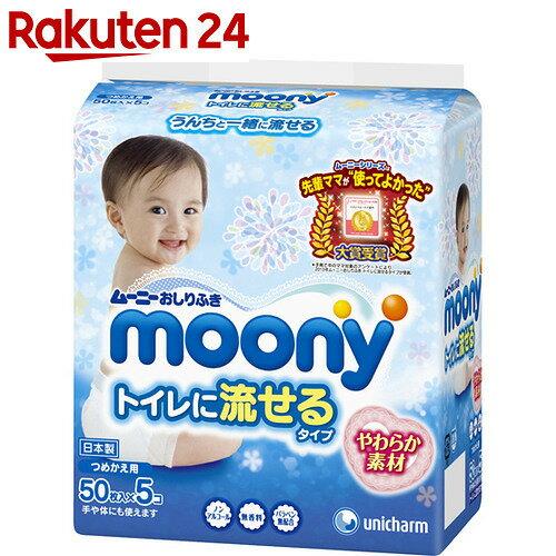 ムーニー おしりふき トイレに流せるタイプ やわらか素材 つめかえ用 50枚×5個【unoshi】【unmoon】