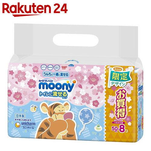 ムーニー おしりふき トイレに流せるタイプ やわらか素材 つめかえ用 50枚×8個【unoshi】【unmoon】【イチオシ】